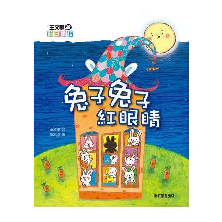 王文華說節日童話:兔子兔子紅眼睛