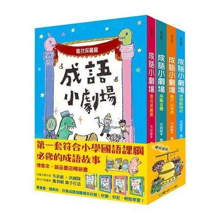成語小劇場套書(全四冊)