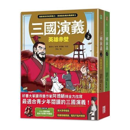 三國演義(上/下冊不分售)