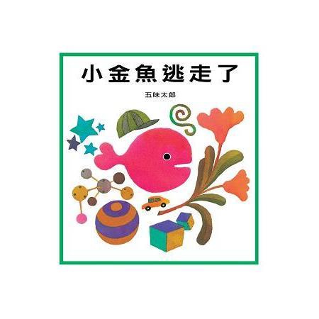 小金魚逃走了(新版)