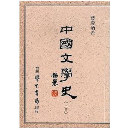 中國文學史(上下)