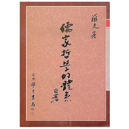 儒家哲學的體系