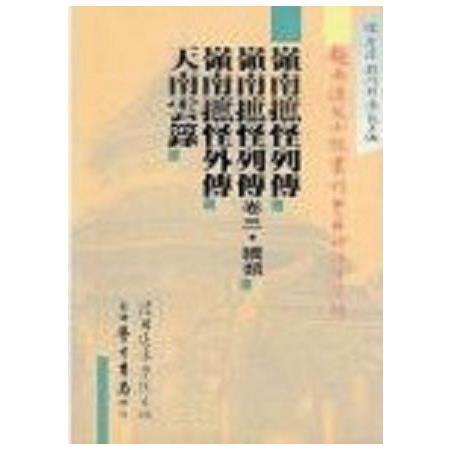越南漢文小說叢刊 第二輯(全五冊)