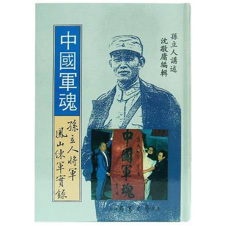 中國軍魂:孫立人將軍鳳山練軍實錄