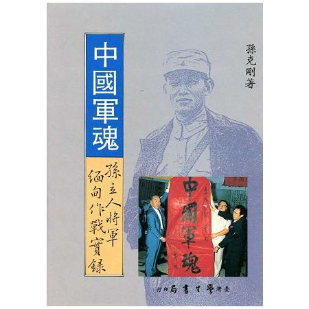 中國軍魂:孫立人將軍緬甸作戰實錄