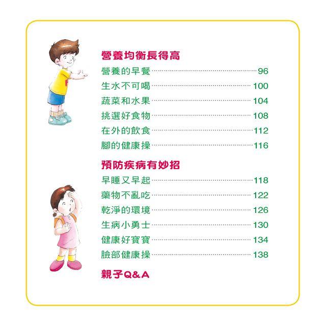 生活小老師:兒童健康教育