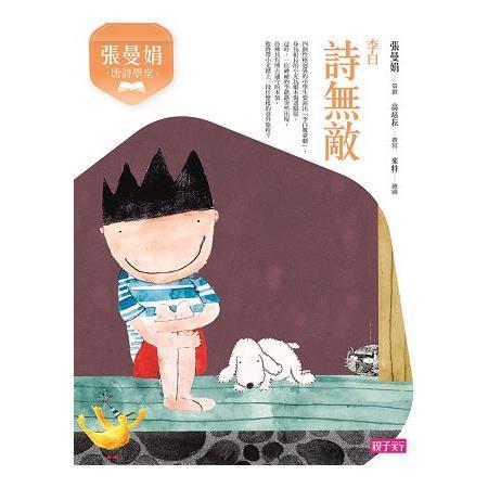張曼娟唐詩學堂:詩無敵-李白(新版)