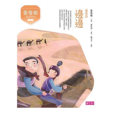張曼娟唐詩學堂:邊邊-邊塞詩(新版)