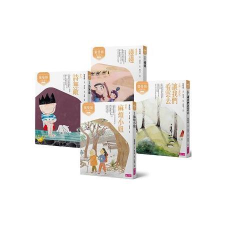 張曼娟唐詩學堂套書(暢銷十週年紀念版,共4冊)