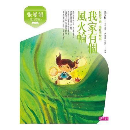 張曼娟奇幻學堂:我家有個風火輪(新版)