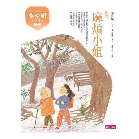 張曼娟唐詩學堂:麻煩小姐-杜甫(新版)