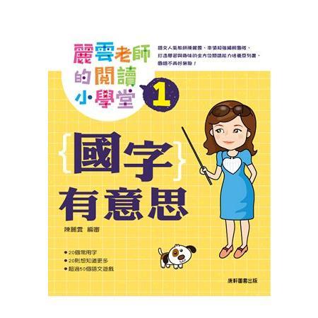 麗雲老師的閱讀小學堂1:國字有意思