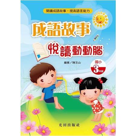 成語故事悅讀動動腦(國小3年級)