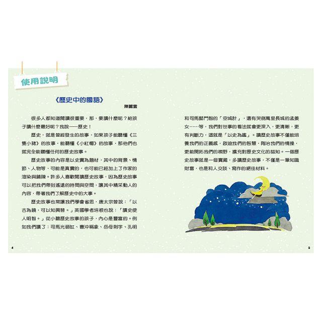 麗雲老師的閱讀小學堂4:歷史裡的國語