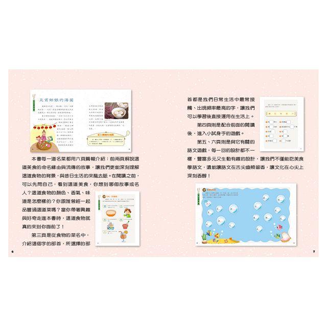 麗雲老師的閱讀小學堂3:舌尖上的國語