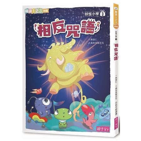 妖怪小學3:相反咒語
