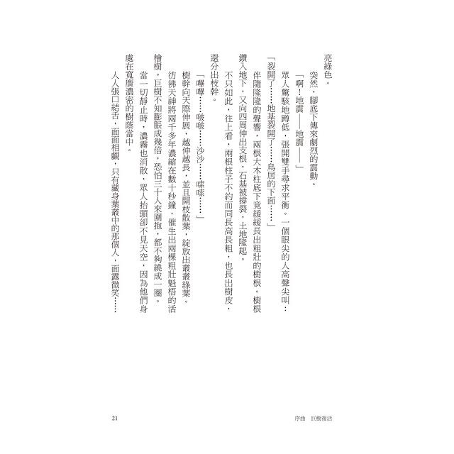 阿里山迷霧精靈(二版)