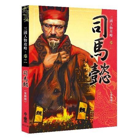 三國人物攻略:司馬懿(全新版)