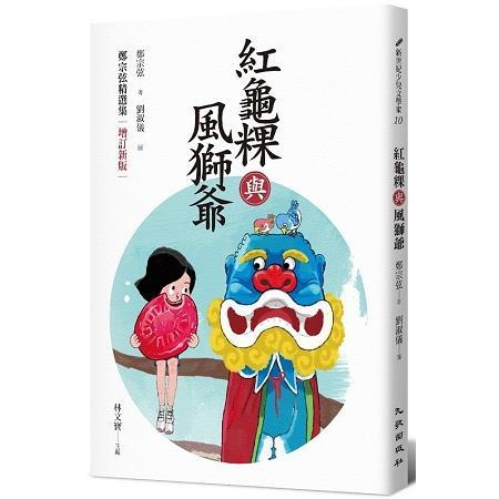 紅龜粿與風獅爺:鄭宗弦精選集(增訂新版)