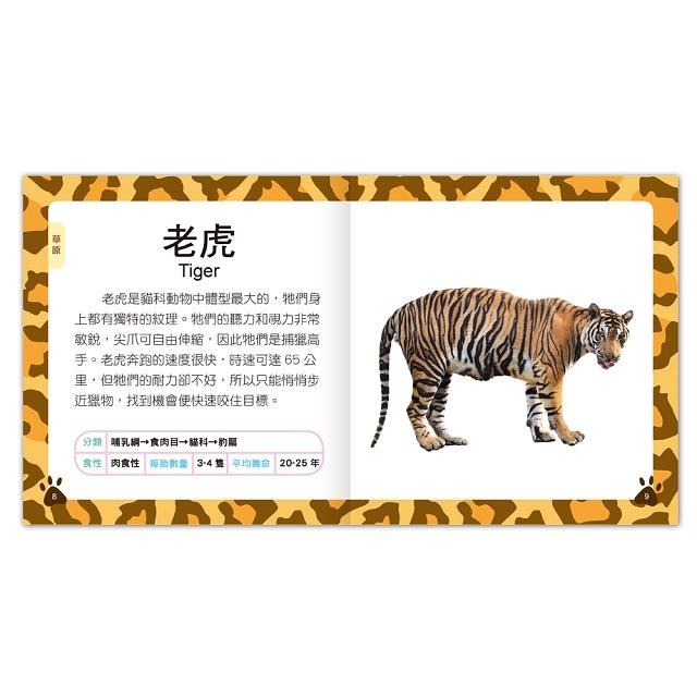 我的小百科:動物圖鑑