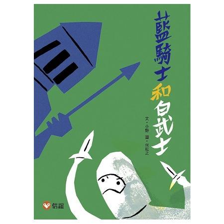 藍騎士和白武士【好好讀小學堂】