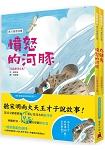 東方寓言故事精選套書(3)聽明宋兩大天王才子說故事