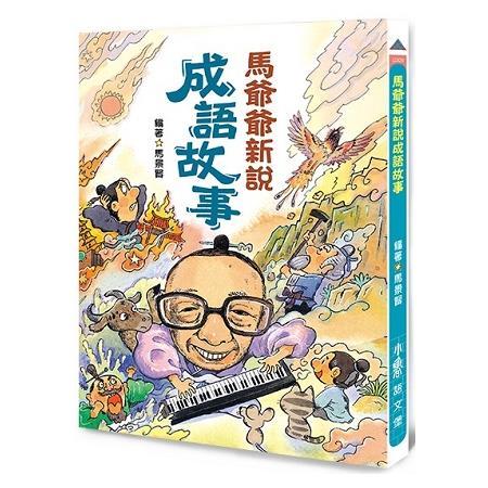 馬爺爺新說成語故事(二版)