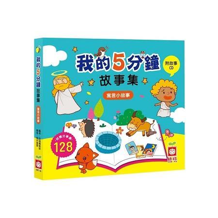 我的5分鐘故事集:寓言小故事 (注音版)【精裝書+故事CD】