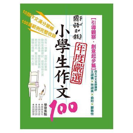 國語日報年度嚴選小學生作文100:引導觀察.創意起步篇