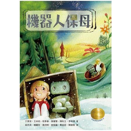 牧笛獎精品童話16:機器人保母