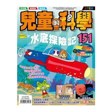 兒童的科學151 之 水底探險記-(一般版)