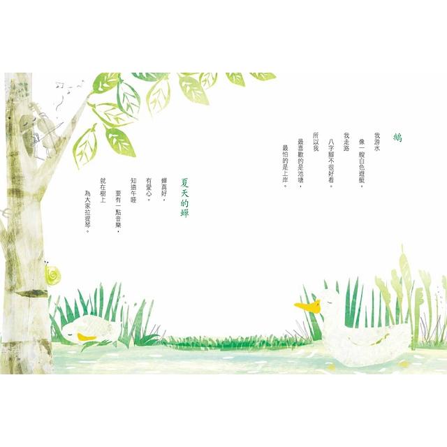 蝸牛:林良的78首詩