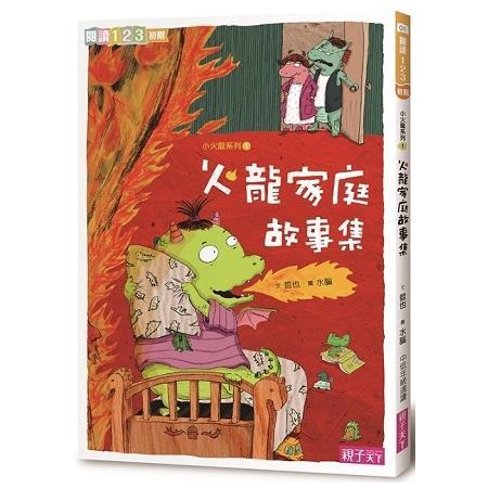火龍家庭故事集(新版)