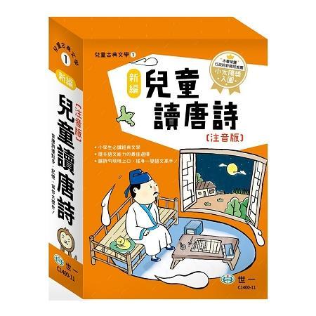新編兒童讀唐詩(全套三冊)