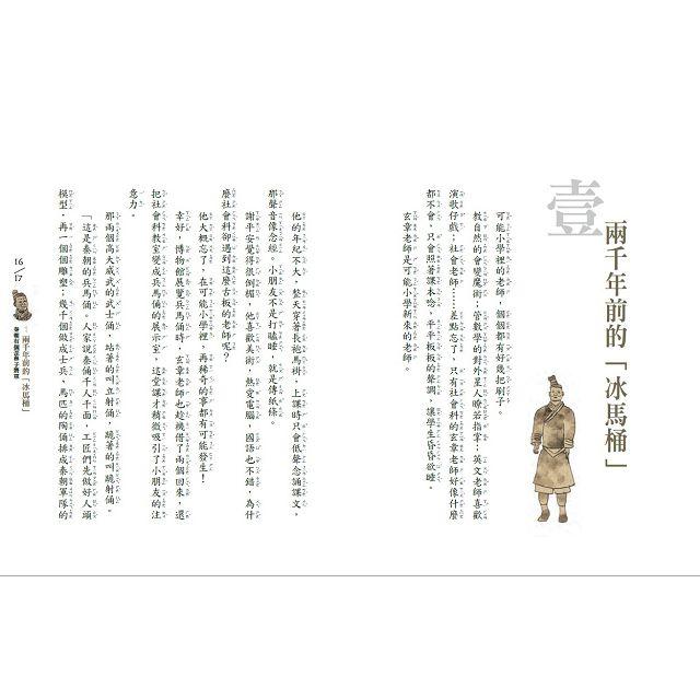 可能小學的歷史任務Ⅰ套書【十週年紀念版】