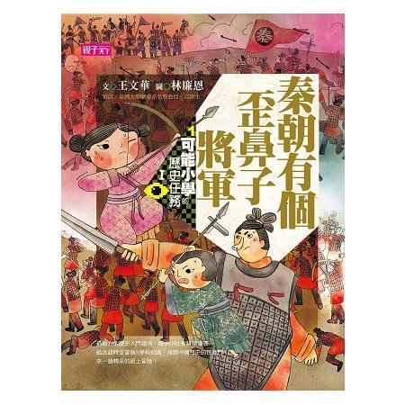 可能小學的歷史任務I:秦朝有個歪鼻子將軍【十週年紀念版】