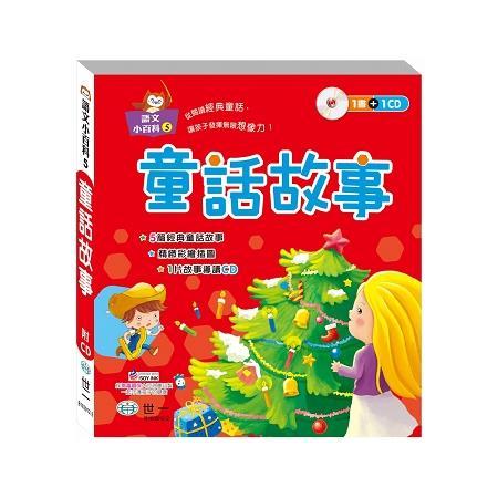 童話故事(語文小百科)