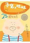 子兒,吐吐(25週年紀念版) 中英雙語(附CD)