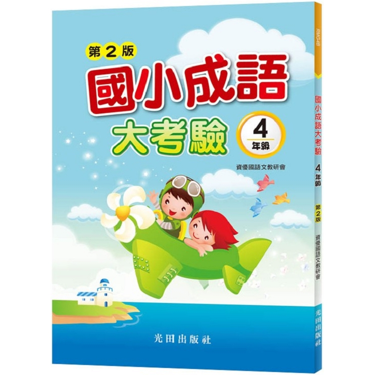 國小成語大考驗(4年級)第2版