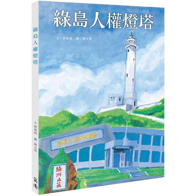 綠島人權燈塔(繪本)