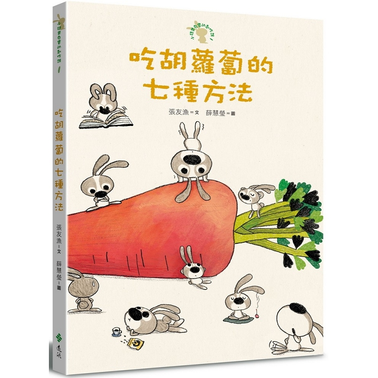 吃胡蘿蔔的七種方法:小徒弟兔寶的創作課1