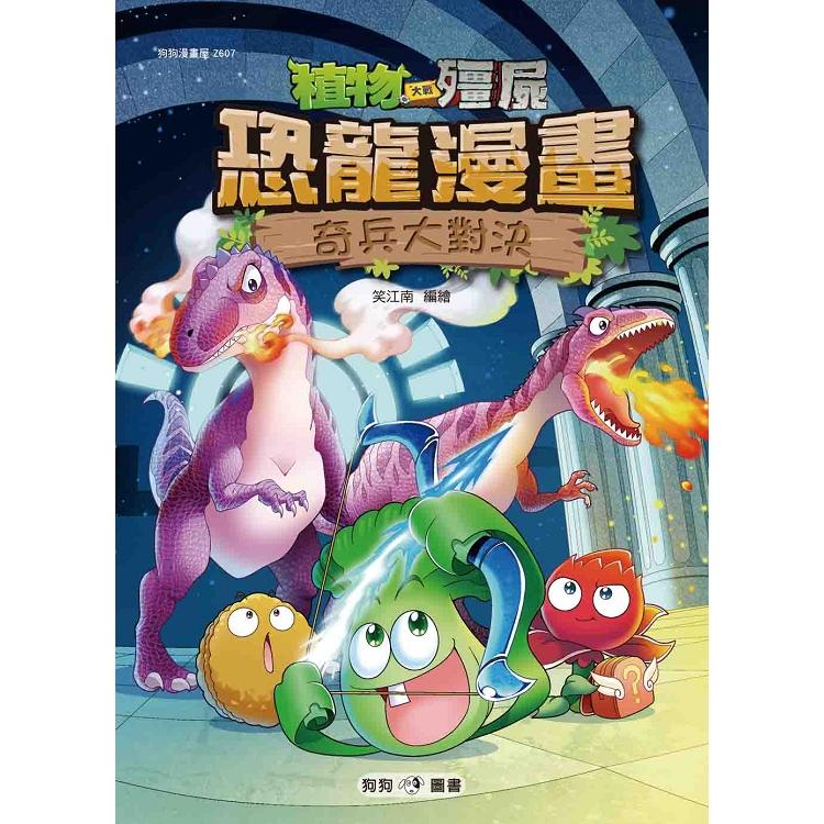 植物大戰殭屍:恐龍漫畫7奇兵大對決
