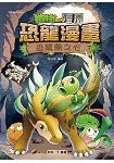 植物大戰殭屍:恐龍漫畫9恐龍島之心