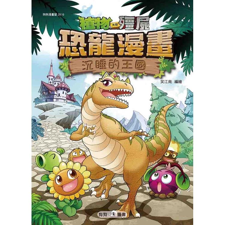 植物大戰殭屍:恐龍漫畫10沉睡的王國