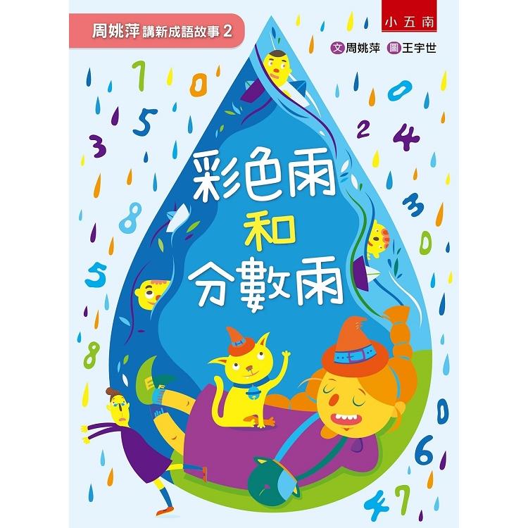 周姚萍講新成語故事2:彩色雨和分數雨-附「小作家上場」+「拼字變成語」超萌稿紙,培養小學生的讀寫