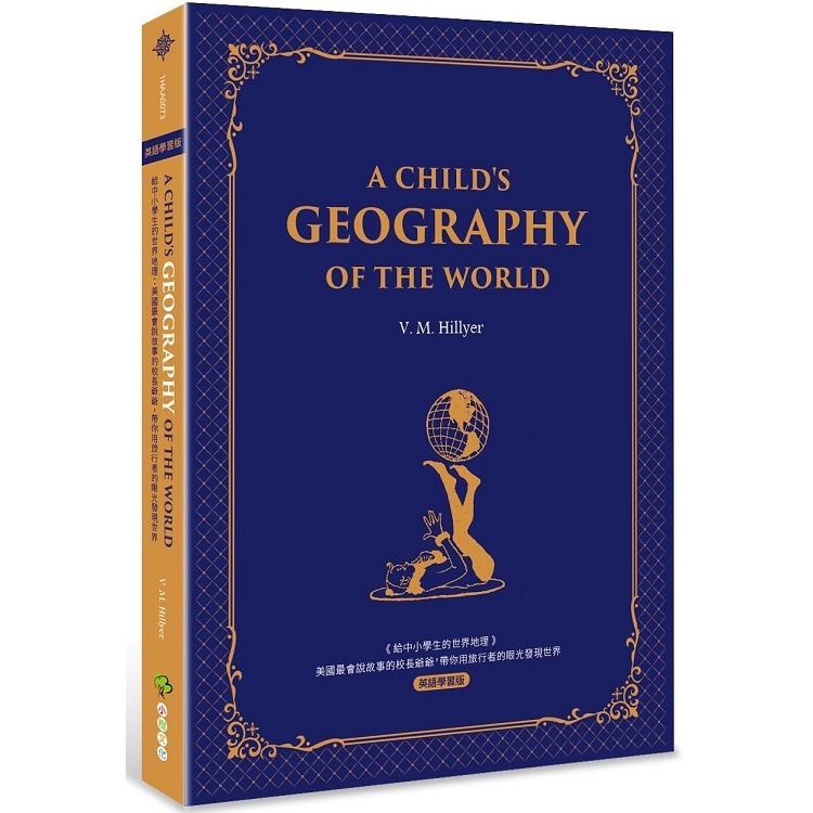 給中小學生的世界地理【西方家庭必備,經典英語學習版】: 美國最會說故事的校長爺爺,帶你用旅行者的眼光發現世界