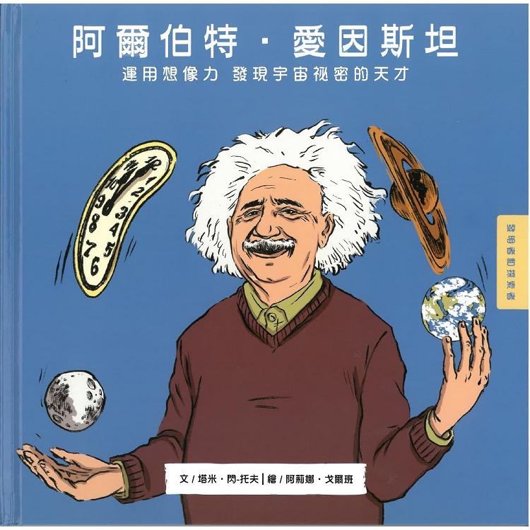 阿爾伯特.愛因斯坦運用想像力發現宇宙祕密的天才