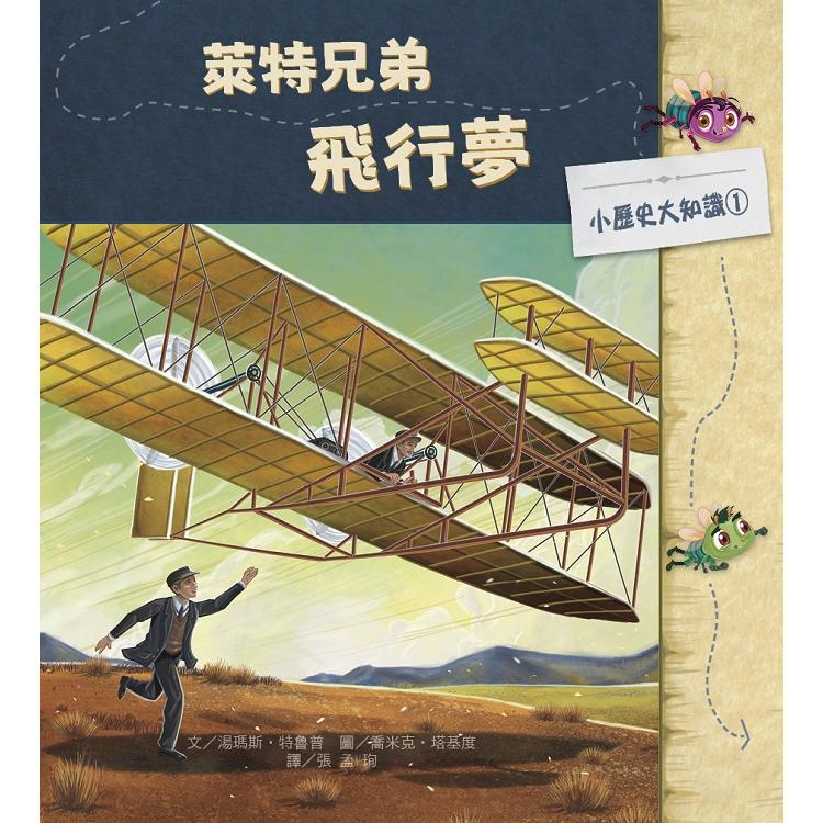 小歷史大知識繪本1:萊特兄弟飛行夢