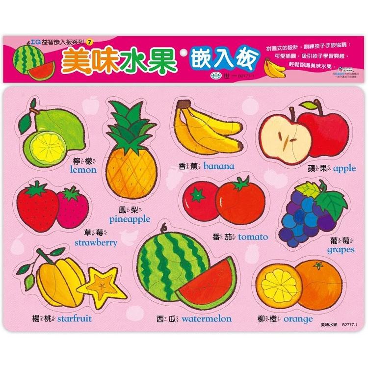 美味水果嵌入板