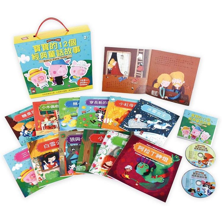 寶寶的12個經典童話故事(12書+2CD)